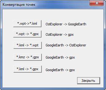 ozitrackconv_2