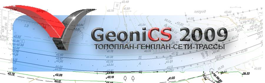 Geonics3D